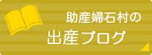 助産婦石村の出産ブログ